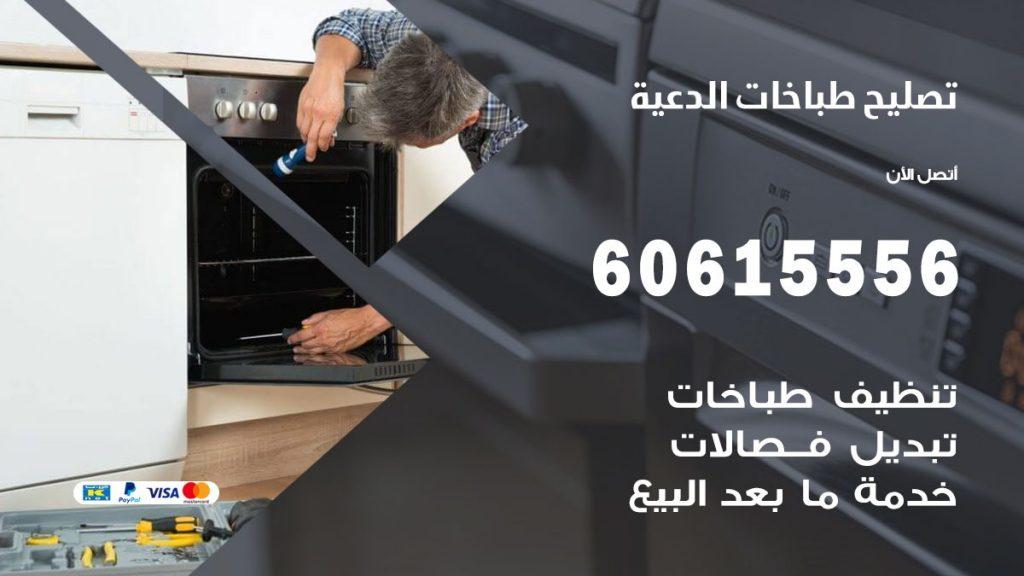 تصليح طباخات الدعية