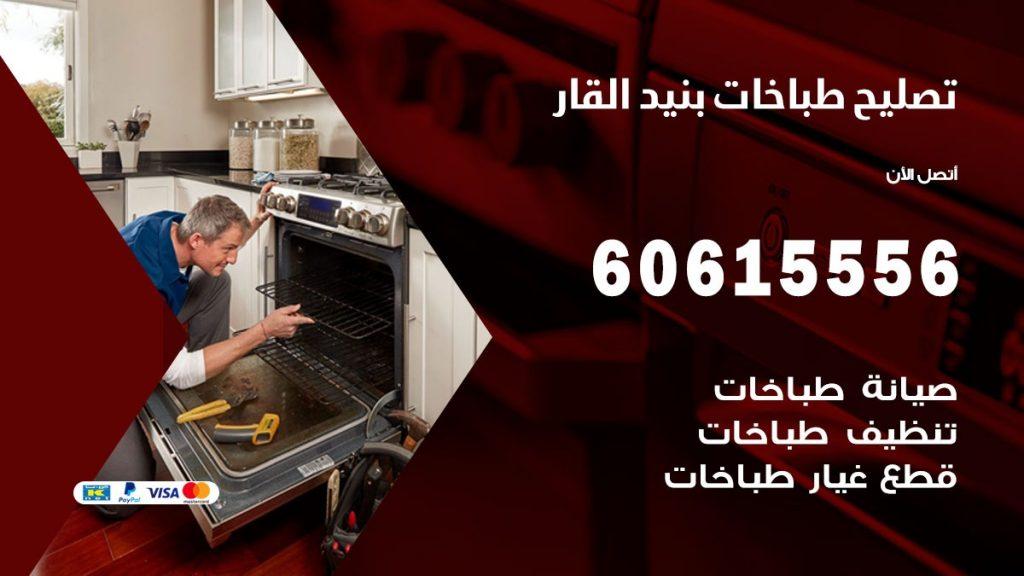 تصليح طباخات بنيد القار
