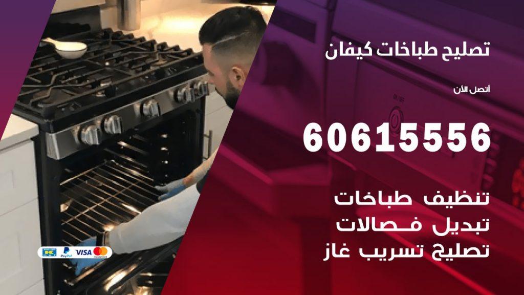 تصليح طباخات كيفان
