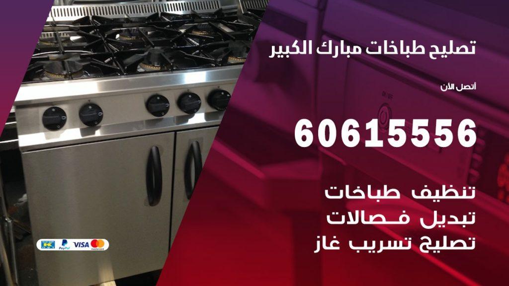 تصليح طباخات مبارك الكبير