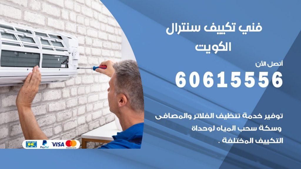 فني سنترال الكويت