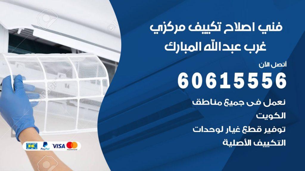 اصلاح تكييف غرب عبد الله المبارك