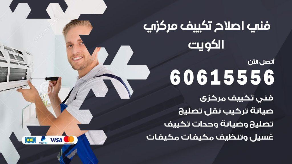 اصلاح تكييف الكويت