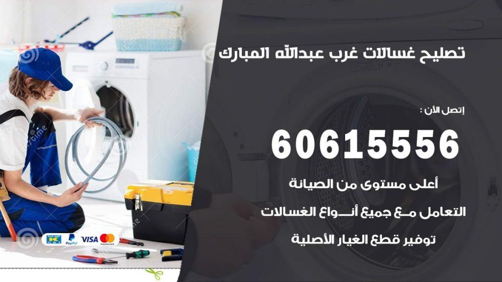 تصليح غسالات غرب عبد الله المبارك