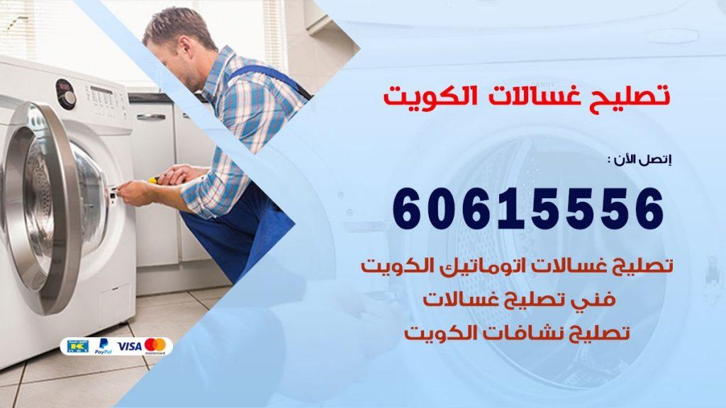تصليح غسالات الكويت