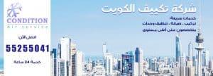 فني تكييف مركزي هندي الكويت