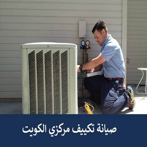 صيانة تكييف مركزي الكويت